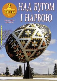 Nad Buhom i Narwoju: ukraińskie pismo Podlasia 2016 nr 2 (144)