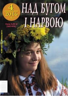 Nad Buhom i Narwoju: ukraińskie pismo Podlasia 2016 nr 4 (146)
