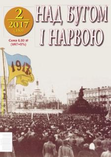 Nad Buhom i Narwoju: ukraińskie pismo Podlasia 2017 nr 2 (150)