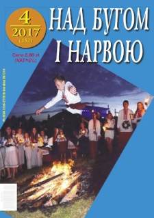 Nad Buhom i Narwoju: ukraińskie pismo Podlasia 2017 nr 4 (152)