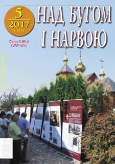 Nad Buhom i Narwoju: ukraińskie pismo Podlasia 2017 nr 5 (153)