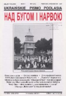 Nad Buhom i Narwoju: ukraińskie pismo Podlasia 1995 nr 5 (21)