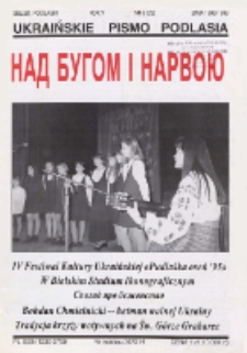 Nad Buhom i Narwoju: ukraińskie pismo Podlasia 1995 nr 6 (22)