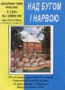 Nad Buhom i Narwoju: ukraińskie pismo Podlasia 1996 nr 3 (25)