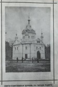 Nieistniejąca cerkiew św. Jerzego w Radzyniu Podlaskim [fotografia]