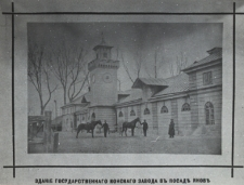 Stadnina koni w Janowie Podlaskim [fotografia]