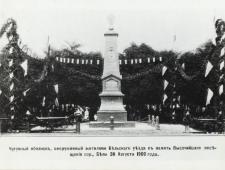Nieistniejący pomnik postawiony na rynku w Białej Podlaskiej na pamiatkę pobytu cara Mikołaja II w mieście [fotografia]