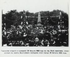 Uroczystość odsłonięcia pomnika postawionego na pamiatkę pobytu cara Mikołaja II w Białej Podlaskiej [fotografia]