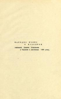 Narodni pis'nì z Pidlašša zapisany Ivanom Ignatûkom u bereznû i listopadi 1983 roku