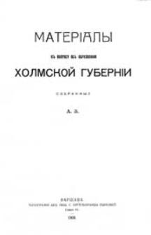 Materialy k' voprosu ob' obrazovanii Cholmskoj Gubernii