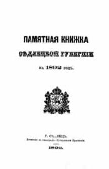 Pamâtnaâ Knižka Sedleckoj Gubernìi na 1892 God