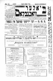 Bialer Wochenblat : organ fur der cjonistyszer organizacje in Bialer Podlaska R. 4 (1937) nr 14