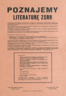 """[Afisz] : Konkurs czytelniczy """" Poznajemy literaturę ZSRR"""""""