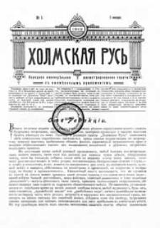 Holmskaâ Rus' : narodnaâ eženedel'naâ illûstrirovannaâ gazeta s ežemesâčnym priloženiem G.1 (1912) nr 1